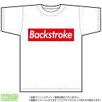 背泳ぎTシャツ(backstroke)ストリート系BOXロゴデザインのドライスポーツTシャツ:白