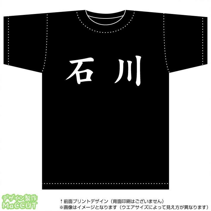 石川Tシャツ(綿T-shirt:ブラック)
