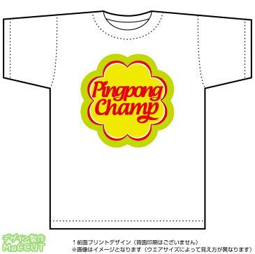 卓球チャンピオンTシャツ(DryT-shirt:白)