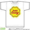 柔道チャンピオンTシャツ(DryT-shirt:白)
