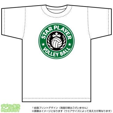 スタープレイヤーTシャツ【バレーボール】(DryT-shirt:白)