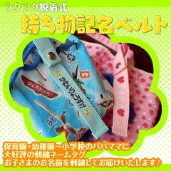 【メール便対応】簡単に脱着可能なスナップボタン式の刺繍ネームです。バッグや持ち物につけて...