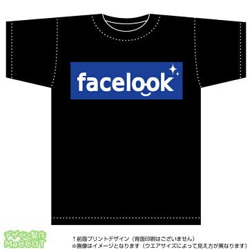 フェイスルックTシャツ(綿100%T-shirt:黒)