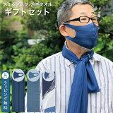 敬老の日 ギフト 洗えるマスクと冷感タオルのセット 誕生日 プレゼント 健康 日本製 熱中症対策 70代 60代