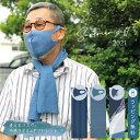 お中元 夏ギフト 実用的 冷感タオルとマスクのセット おしゃ