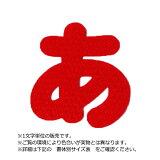 アイロンワッペン文字(8cmサイズひらがな)