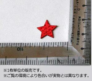 激安ワッペン刺繍調1.5cmサイズ 星(スター) カラー:赤(アップリケ/アイロンシート/エンブレム/わっぺん/マーク)