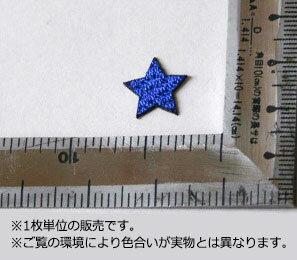 激安ワッペン刺繍調1.5cmサイズ 星(スター) カラー:青(アップリケ/アイロンシート/エンブレム/わっぺん/マーク)