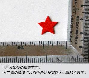 特価フェルトワッペン1.5cmサイズ 星(スター) カラー:赤(アップリケ/アイロンシート/エンブレム/わっぺん/マーク)