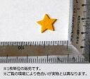 メール便対応!星型のフェルトワッペンをお試し用に激安で製作販売いたします。衣類のデコレー...