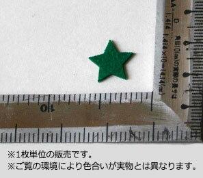 特価フェルトワッペン1.5cmサイズ 星(スター) カラー:緑(アップリケ/アイロンシート/エンブレム/わっぺん/マーク)