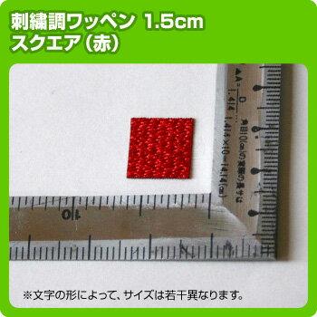 【サンプル特価】刺繍調ワッペン1.5cmサイズ スクエアチップカラー:赤 (アップリケ/アイロンエンブレム/わっぺん/マーク)