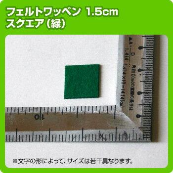【サンプル特価】フェルトワッペン1.5cmサイズ スクエアチップカラー:緑 (アップリケ/アイロンエンブレム/わっぺん/フエルト)