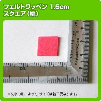 【サンプル特価】フェルトワッペン1.5cmサイズ スクエアチップカラー:桃 (アップリケ/アイロンエンブレム/わっぺん/フエルト)