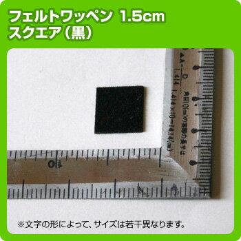 【サンプル特価】フェルトワッペン1.5cmサイズ スクエアチップカラー:黒 (アップリケ/アイロンエンブレム/わっぺん/フエルト)