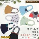おしゃれマスク 洗える 日本製 柄 プリ