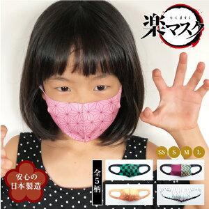鬼滅の刃風 マスク 子供 日本製 ユニフォーム 洗える 立体マスク キッズ 女性用 大人用