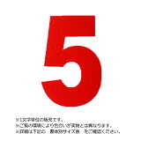 アイロンワッペン文字(20cmサイズ数字ナンバー)