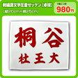 【刺繍調タイプ】ふち縫い卓球ゼッケン2段組 W25cm×H20cm