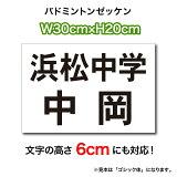 【NEW!!】バドミントンゼッケン 一般用W30cm×H20cm