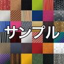色柄に迷ったらまずはお試し!『decotto』サンプルシートチップ(3cm×4cm)