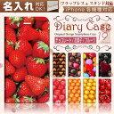 iPhone 対応 手帳型 スマホケース【 チョコレート/お菓子/フルーツ スマートフォンカバー♪】iP……