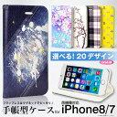 iPhone8 / iPhoneSE (2020 第二世代) / iPhone7 対応 手帳型 スマホケース【20柄から選べるシ……