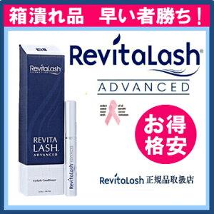 リバイタラッシュ アドバンス Revitalash