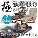 選べる3色高級牛本革(本皮)張り高耐久座面フラット感覚リクライニングチェアBM580座椅子1人掛け敬老の日ギフト北欧