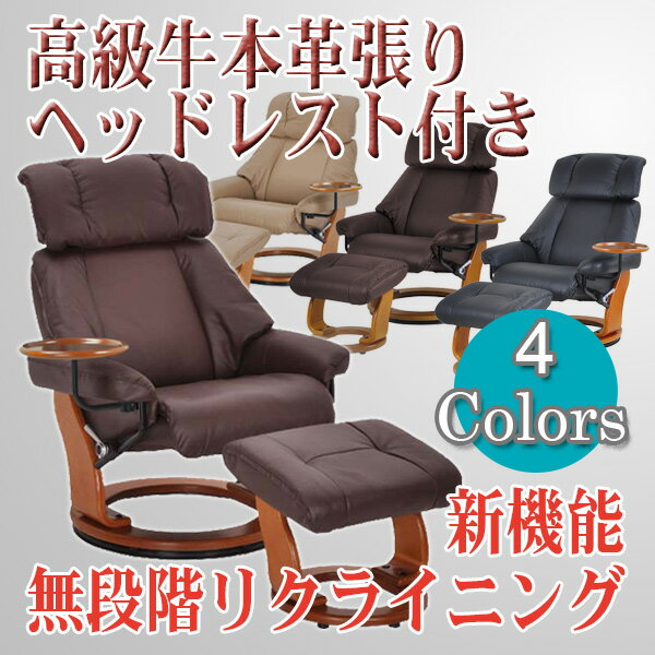【RCP】 1人掛け 選べる4色上質牛本革リクライニングチェア 【02P18Jun16】 ギフト フルフラット感覚 (テーブル付) 父の日 北欧