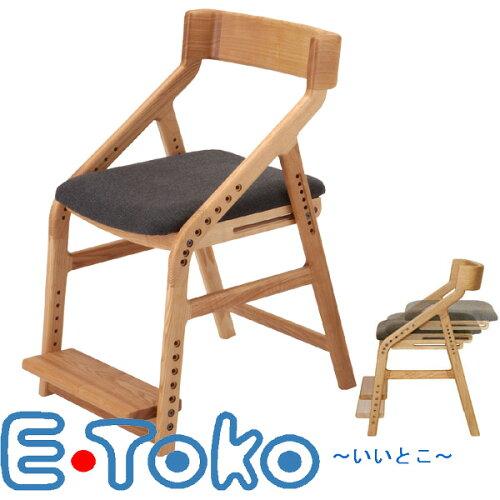 ポイント10倍 6%E-toko人間工学的調整機構つき小学生用のダイニング学習椅子 【10P24O...