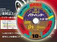 最安値挑戦中 ★ YGK よつあみ PEライン 10号 送料無料にて