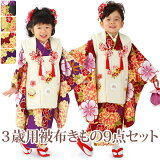 七五三女の子3歳着物8点セットtmsb01-04