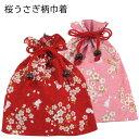 【ネコポス300円可】桜うさぎ柄巾着 skus
