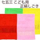 【ネコポス280円可】七五三女の子しごき正絹
