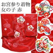 女の子お宮参り着物yosi04-06赤