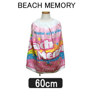 211061 BEACH MEMORY ビーチメモリー ラップタオル ピンク 丈60cm 子供 女の子 キッズ ジュニア プール 巻きタオル yob1811
