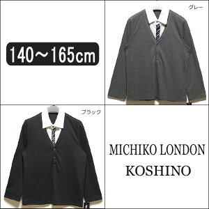 男の子 ミチコ 54047 レイヤード風 カーデ グレー ブラック 140cm 150cm 1…