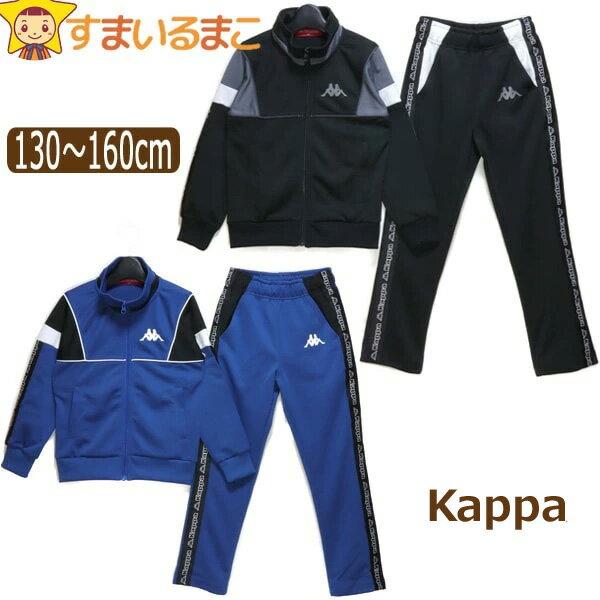 男の子Kappaカッパジャージ上下セット130cm140cm150cm160cmN9ブラック65ブルーF3950K子供服キッズ