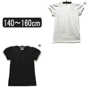 女の子半袖Tシャツ932860j0809パフスリーブ半T白黒水玉140cm150cm160cm子供服こども女の子キッズジュニア半袖Tシャツ