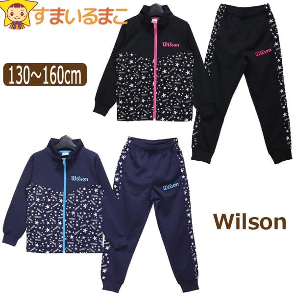 女の子ウィルソンジャージ上下セット130cm140cm150cm160cm08ブラック20ネイビーWJ6152Wilson子供