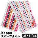 訳あり 女の子 Kappa スポーツタオル ホワイト k0228 KP...