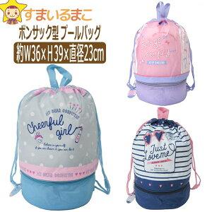 ボンサック型 2層式 プールバッグ ビーチバッグ A桃×紫 B水×青 C白×紺 b0467 女の子 子供 バッグ バック ジュニア キッズ スイミングバック プールバック ビーチバック