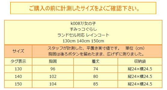 女の子レインコートすみっコぐらしランドセル対応130cm140cm150cm黄k0087San-xネットサンエックスキャラクター子供服女の子キッズレイングッズレインウェアリュック雨具レインウェアカッパ新学期準備イエロー