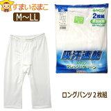 メンズ ロング パンツ 2枚組 M L LL 白 DAT44 大きいサイズあり メンズ 紳士 男性 インナー 吸汗速乾 抗菌防臭 ロンパン ステテコ 肌着
