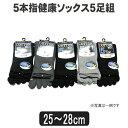 88)靴下 メンズ 5本指健康ソックス5足組 25〜28cm set0...