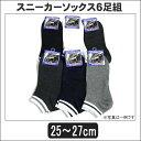 88)靴下 メンズ 無地スニーカー ソックス6足組 25〜27cm set0156 色おまかせ スニーカー ソックス 靴下 メンズ セット 靴下 ソックス …