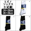 靴下 メンズ ミズノ クルー丈ソックス 3足組 24〜26cm 26〜...