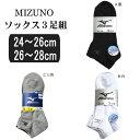 靴下 メンズ ミズノ スニーカー ソックス 3足組 24〜26cm 2...