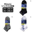 靴下 メンズ ミズノ くるぶし丈 ショート ソックス 3足組 24〜2...